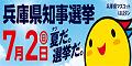 兵庫県知事選挙啓発(平成29年7月2日)