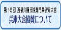 第16回近畿介護支援専門員研究大会 兵庫大会 協賛募集