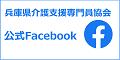 兵庫県介護支援専門員協会Facebook