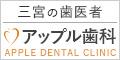 アップル歯科