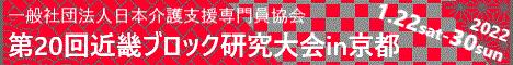 2021近畿大会(京都)バナー.png