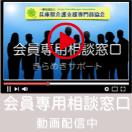 きらめきサポート動画